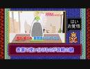 ゲームセンターC☆X特別編その3