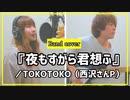 『夜もすがら君想ふ』/TOKOTOKO(西沢さんP)(-Covered by Piggyback!!)