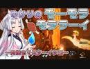 【MHRise】ゆかりのモーモラモララーイ ~肉焼きマスターイタコ~【VOICEROID実況プレイ】
