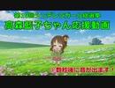 高森藍子ちゃん総選挙応援動画『ゆるふわ★お散歩タイム♪』