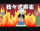 【世界のアソビ大全51】我々式麻雀!!