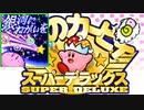 【神ゲーム】銀河に願いを②【星のカービィ スーパーデラックス】
