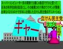 国会議事堂前で立憲民主党の大豚が殺すために日本人の女性を押し潰す殺す