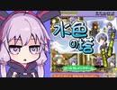 ゆかりさん VS ネオダイソーのゲーム No.58 水色の塔