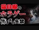 【 猫目線ホラーゲーム 】はぐれたママを探すけどあまりの恐怖に失禁【ゆっくり実況】