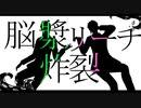 【MMDツイステ】脳漿炸裂ガール【リーチ兄弟】