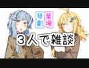 琴葉姉妹と弦巻マキさんの雑談回【ボイロ雑談動画】