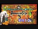 【ロマサガ3】不幸村 ぜにぃのコマンダープレイその10