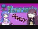 【VOICEROID実況】ウナきりテラリア パート17 【Terraria】