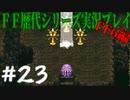 ファイナルファンタジー歴代シリーズを実況プレイ‐FF6編‐【23】