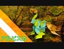 """【#折り紙】「アルピスカ」 20枚【枯れ木】/【#origami】""""Alpisca"""" 20 pieces【reaf】"""