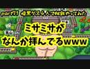 【4人実況】Part71 腹黒ゲス友達で桃鉄やってみた【お遊び】