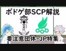 【ツイステ】ボドゲ部と読むSCP【その5】