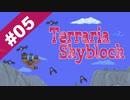 【Terraria】Skyblockで遊ぼう-スライムジェムは美味しい可燃物- part.5【ゆっくり実況】