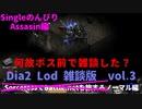 Diablo2LoD-Single-【雑談枠ノーマルvol.3】【障害は迂回!Single編!】