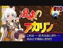【シレン5+】ハラペコ風来あかりちゃん #10【原始に続く穴⑧】