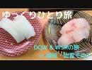 【ゆっくり】ひとり旅DQW&WSRの旅in福岡&出雲その7