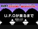 えんそく「U.F.Oが来るまで」5次元の隣人~踊るみがわり人形~2021.4.17