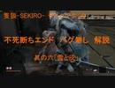 【TA解説】隻狼-SEKIRO- 不死断ちEND バグ無し(6/7)【VOICEROID実況】