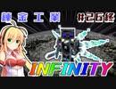 化学と錬金術の力でMinecraftを工業化!Antimatter Chemistry #26 最終巻【弦巻マキ実況】