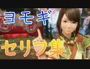 【MHRise】ヨモギセリフ集