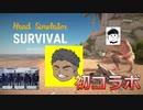 【初コラボ】サバイバル知識0過ぎる男たち(原始人)【Hand Simulator: Survival】