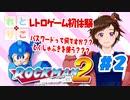 【れとりこ 初見プレイ】 #2のまとめ ロックマン2に挑戦!! レトロゲーム初体験!
