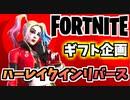 """【牛さんGAMES】ギフト企画""""ハーレイクインリバース争奪戦""""【Fortnite】【フォートナイト】"""