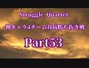 【凶悪MUGEN】Struggle Quartet-神キャラ4チーム対抗勝ち抜き戦-Part53