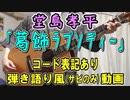 【コード有】堂島孝平「葛飾ラプソディー」 サビだけ弾き語り風 covered by hiro'【演奏動画】