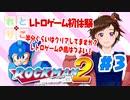 【れとりこ 初見プレイ】 #3のまとめ ロックマン2に挑戦!! レトロゲーム初体験!