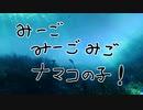 【CoC】みーごみーごみごナマコの子! part1【実卓リプレイ】