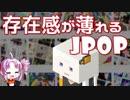 JPOPの海外進出が遅れている現状をボロボロ日本語で語る【VOICEROID 紲星あかり、ついなちゃん】
