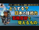 日本の技術をどう活かす? ボギー大佐の言いたい放題 2021年05月02日 21時頃 放送分