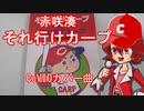 CeVIOカバー曲 それ行けカープ 赤咲湊