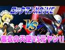 【実況】ロックマンXDiVE~黒衣の天使VS元ヤン!!~