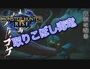 【双剣第一】モンスターハンターRISE#24(里クエ★4プケプケ)