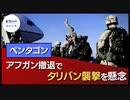 ペンタゴン、タリバン襲撃を懸念 アフガン撤退で【希望の声ニュース】