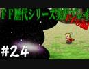 ファイナルファンタジー歴代シリーズを実況プレイ‐FF6編‐【24】