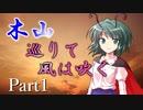木山巡りて風は吹く Part1【テトラ寿司会シノビガミ】