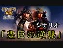 【信長の野望 大志 PK】豊臣の逆襲 2話