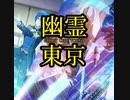 【プロセカ】幽霊東京
