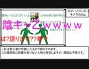 【ゆっくりSCP紹介】キメラれねぇ【SCP-1210-JP-J】