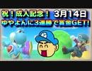 【スマスぺ#89】ゆやよんに3連勝で賞金GET!