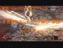 【TA解説】隻狼-SEKIRO- 不死断ちEND バグ無し(7/7)【VOICEROID実況】