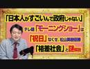 #1011 「日本人がすごいんであって、政府じゃない」とテレ朝「モーニングショー」は「祝日」なくせ。ゴルフ松山英樹優勝を「格差社会」と批判 みやわきチャンネル(仮)#1161Restart1011