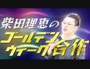 【おは本舗合作】柴田理恵いっぱいいるから抜いてイきなさい