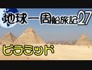 【地球一周船旅記】27日目 - エジプト! ピラミッド観光!!【ゆっくり旅行】