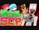 マイクラにSCPを追加 !? SCPアドオンで遊んでみた【アドオン紹介】【Minecraft】後編