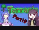 【VOICEROID実況】ウナきりテラリア パート19 【Terraria】